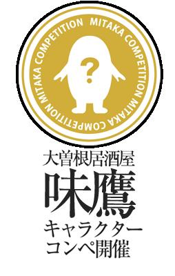 大曽根居酒屋味鷹キャラクターコンペ開催