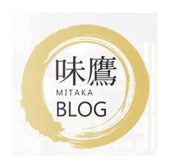 味鷹のブログ