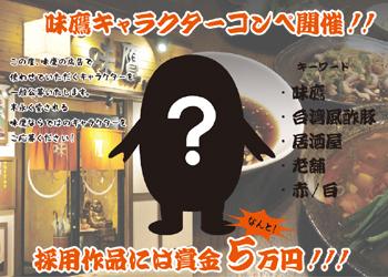 味鷹キャラクターコンペ開催