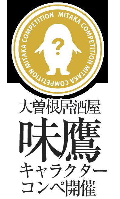 大曽根居酒屋味鷹キャラクターコンペ開催中