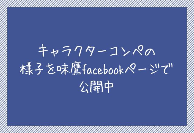 味鷹facebookページ