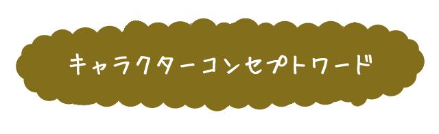 キャラクターコンセプトワード